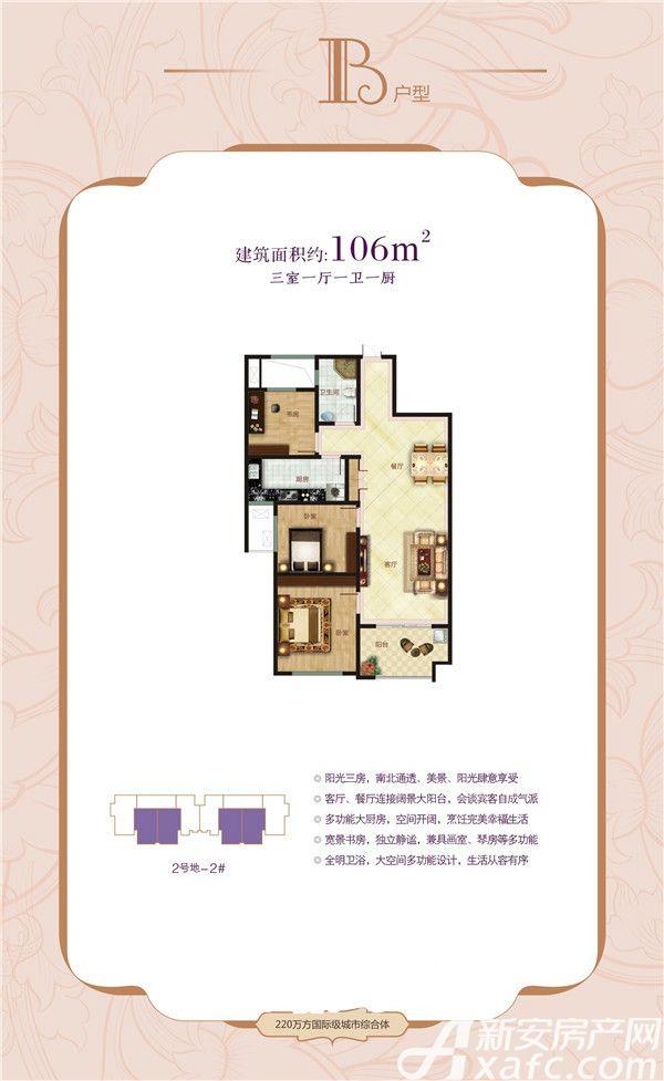 大唐凤凰城B户型3室1厅106平米