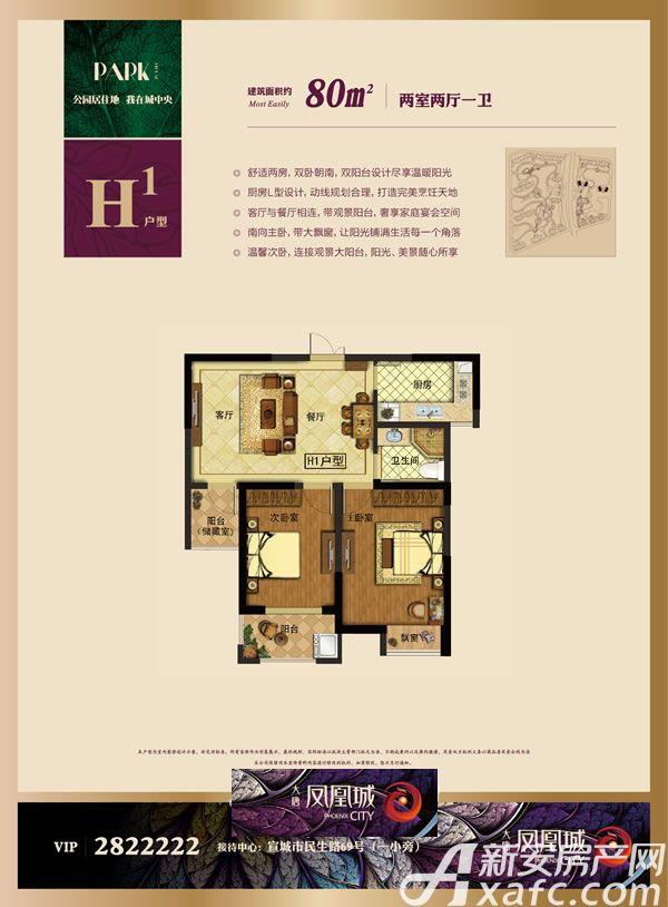 大唐凤凰城H12室2厅80平米