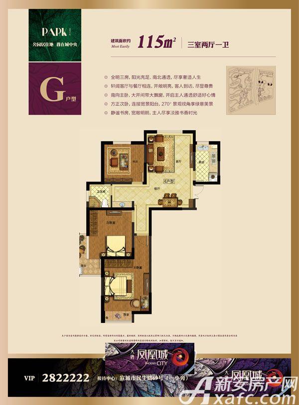 大唐凤凰城G3室2厅115平米