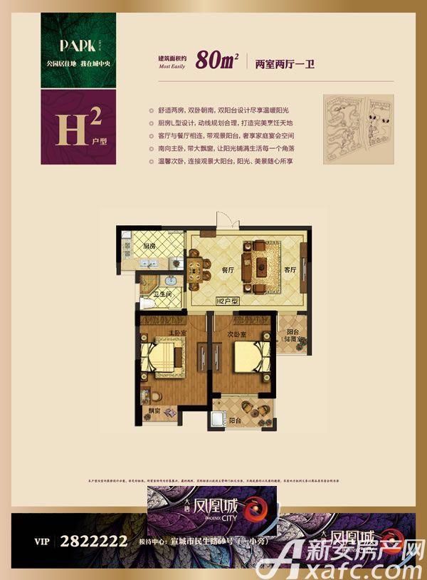 大唐凤凰城H22室2厅80平米