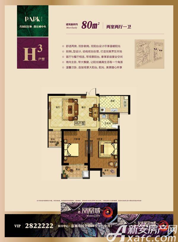 大唐凤凰城H32室2厅80平米