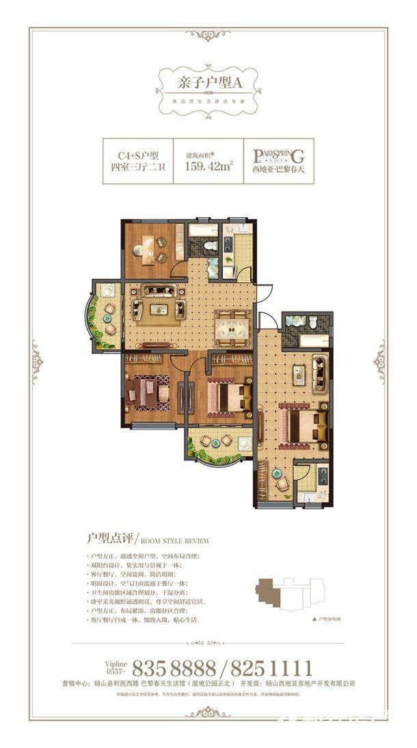 西地亚·巴黎春天亲子户型A4室3厅159.42平米