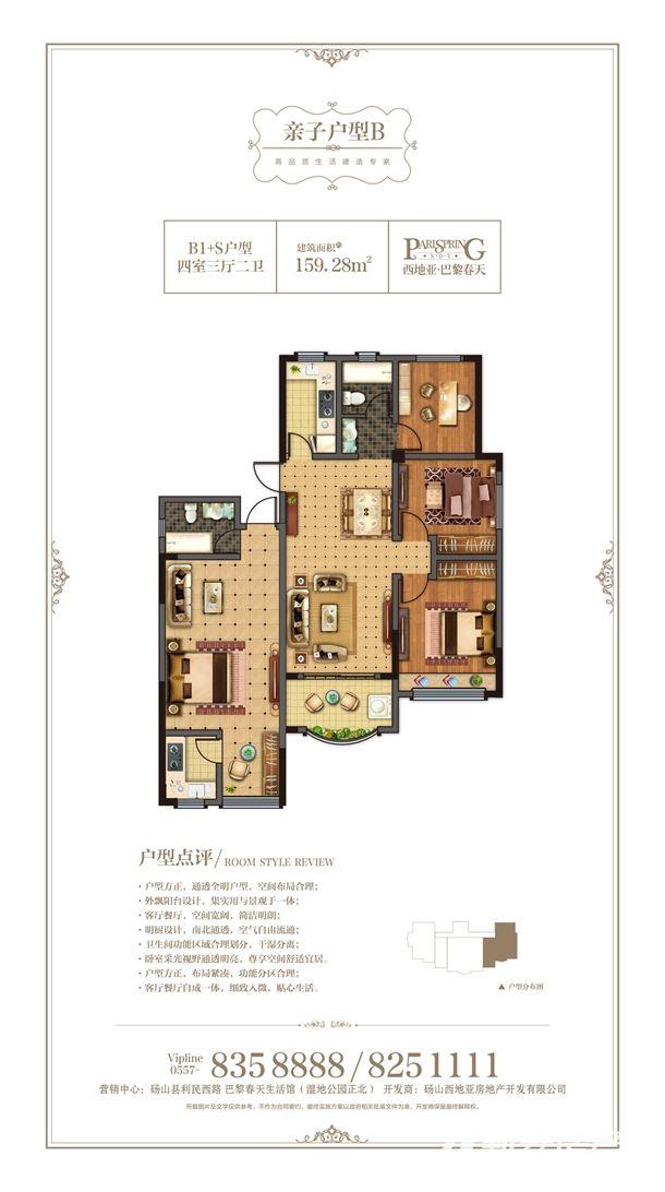 西地亚·巴黎春天亲子户型B4室3厅159.28平米