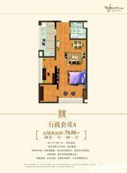 永利广场公寓A户型2室1厅78.89㎡