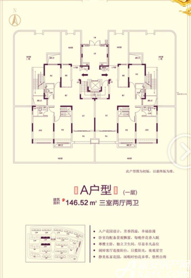 恒大滨江左岸10# 13# A户型3室2厅146.52平米
