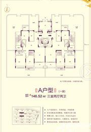 恒大滨江左岸10# 13# A户型3室2厅146.52㎡