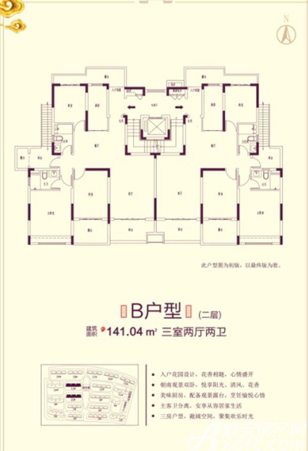 恒大滨江左岸10# 13# B户型3室2厅141.04平米