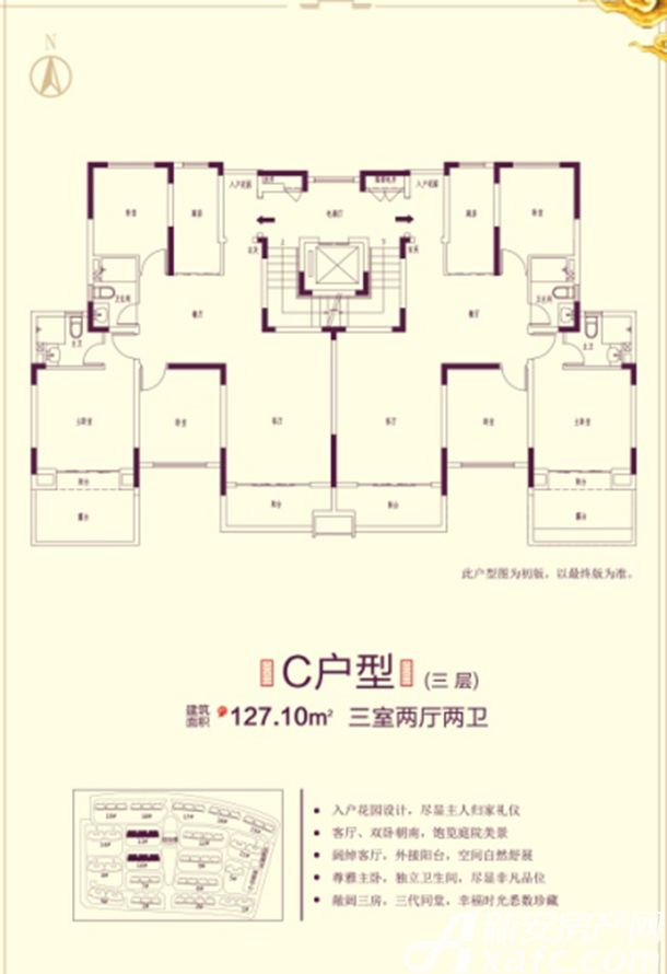 恒大滨江左岸10# 13# C户型3室2厅127.1平米