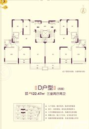 恒大滨江左岸10# 13# D户型3室2厅122.47㎡