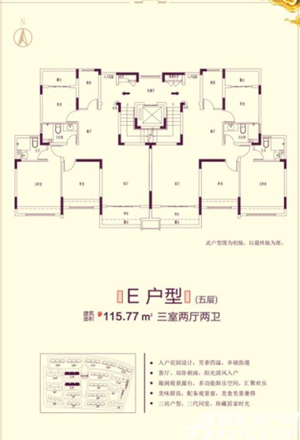 恒大滨江左岸10# 13# E户型3室2厅115.77平米