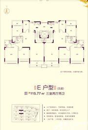 恒大滨江左岸10# 13# E户型3室2厅115.77㎡