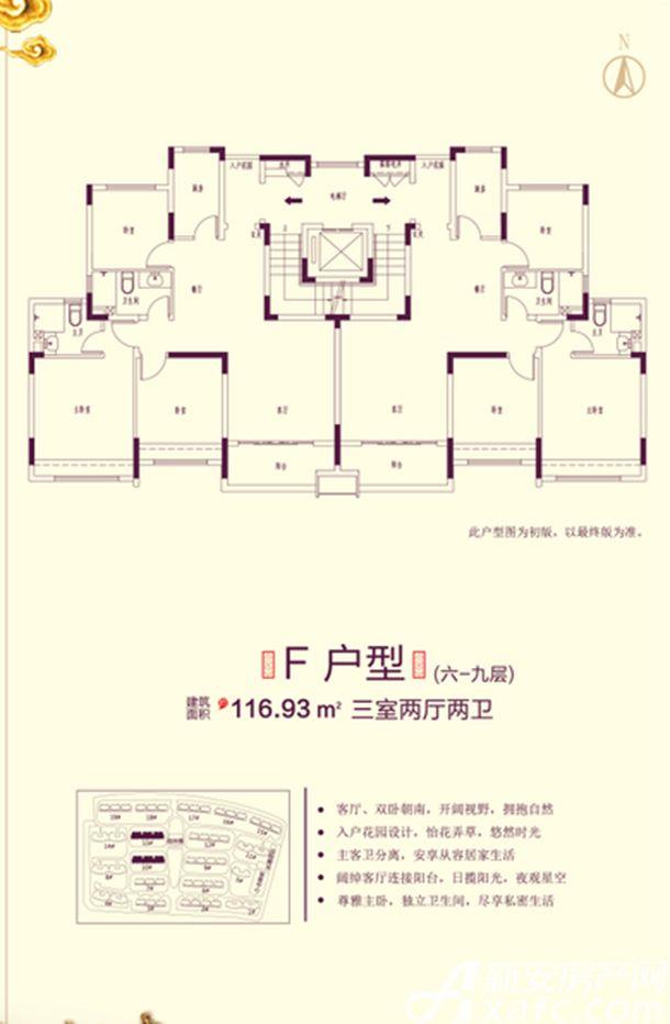 恒大滨江左岸10#13# F户型3室2厅116.93平米