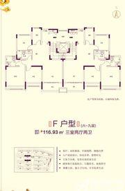 恒大滨江左岸10#13# F户型3室2厅116.93㎡