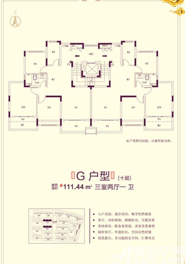 恒大滨江左岸10#13# G户型3室2厅111.44平米