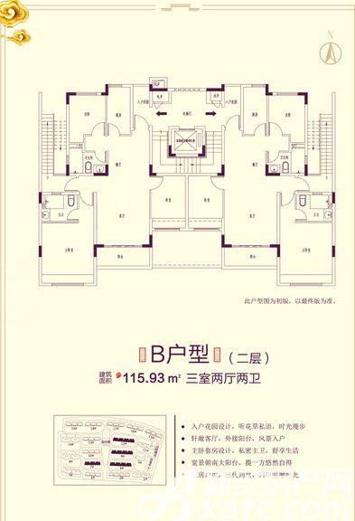 恒大滨江左岸7# 6# 9# 12# B户型3室2厅115.93平米
