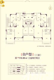 恒大滨江左岸7# 6# 9# 12# B户型3室2厅115.93㎡