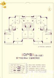 恒大滨江左岸7# 6# 9# 12# D户型3室2厅112.19㎡