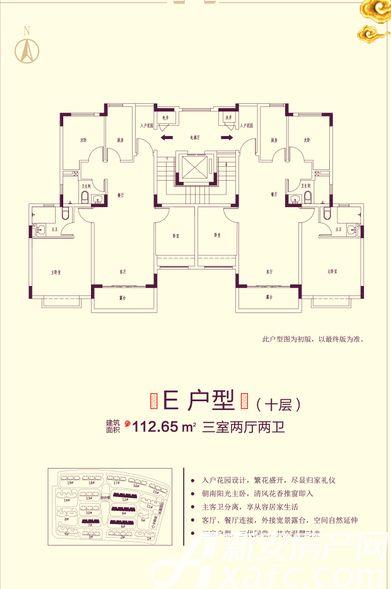 恒大滨江左岸7# 6# 9# 12# E户型3室2厅112.65平米