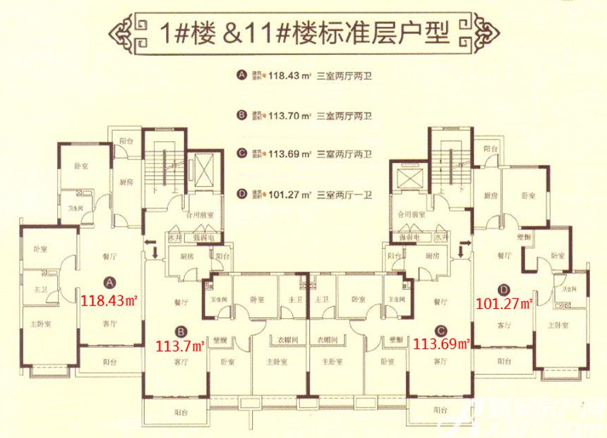 恒大滨江左岸1#11#户型3室2厅110平米