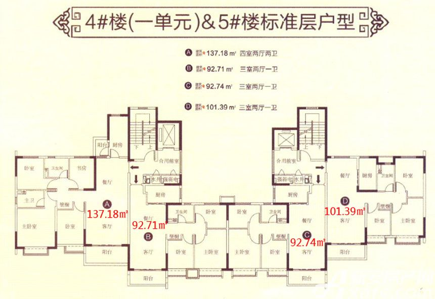 恒大滨江左岸4#5#户型3室2厅93平米