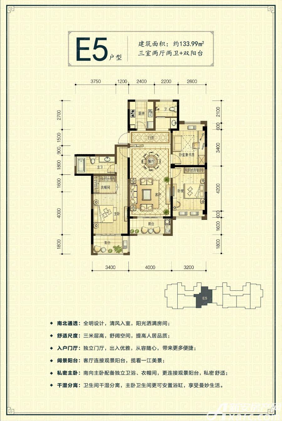 新安印象E53室2厅133.99平米