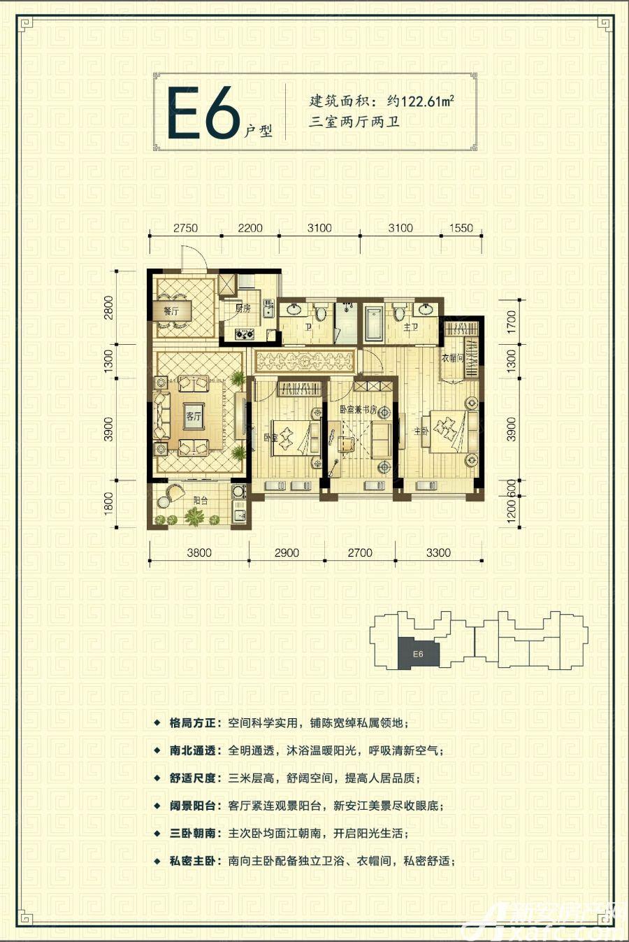 新安印象E63室2厅122.61平米