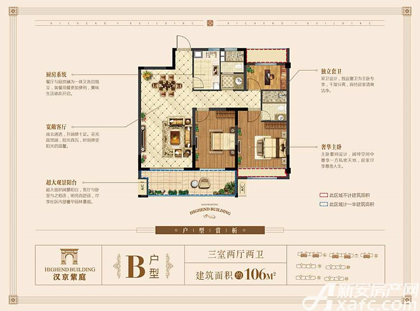 汉京紫庭B户型3室2厅106平米