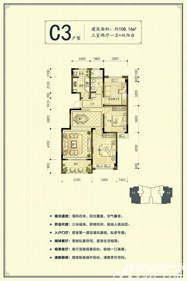 新安印象C33室2厅108.16平米