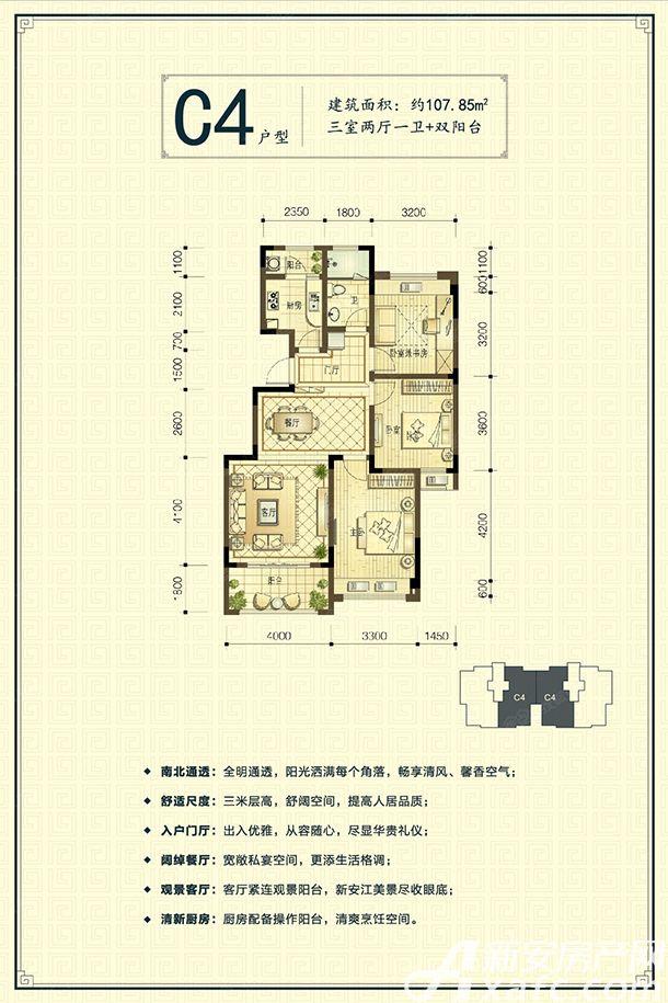 新安印象C43室2厅107.85平米