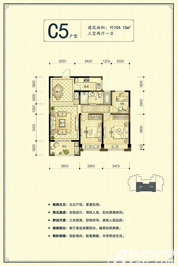新安印象C53室2厅104.15平米