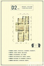 新安印象D23室2厅121.86㎡