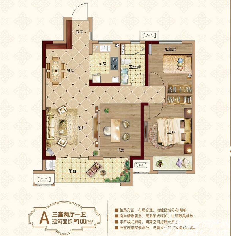 新城·悦府A户型3室2厅100平米