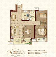 新城·悦府A户型3室2厅100㎡