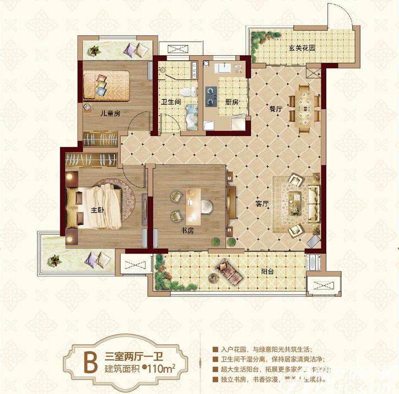新城·悦府B户型3室2厅110平米