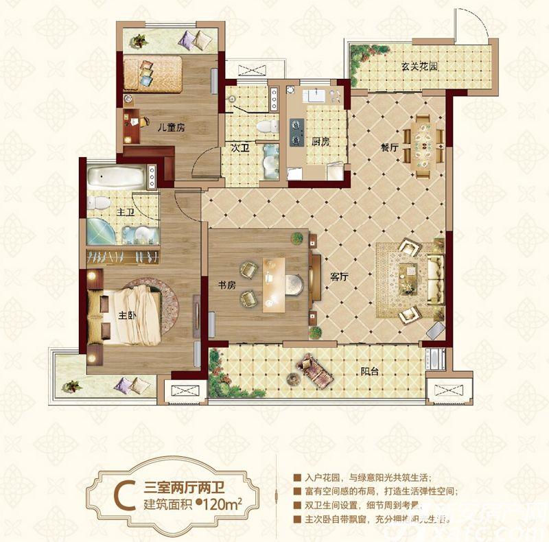 新城·悦府C户型3室2厅120平米
