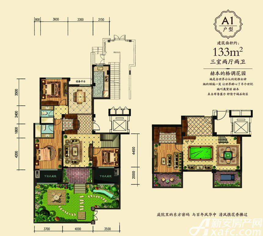 万成·哈佛玫瑰园玫瑰园洋房A1户型3室2厅133平米