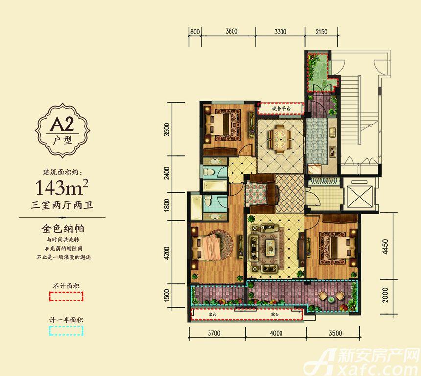 万成·哈佛玫瑰园玫瑰园洋房A2户型3室2厅143平米