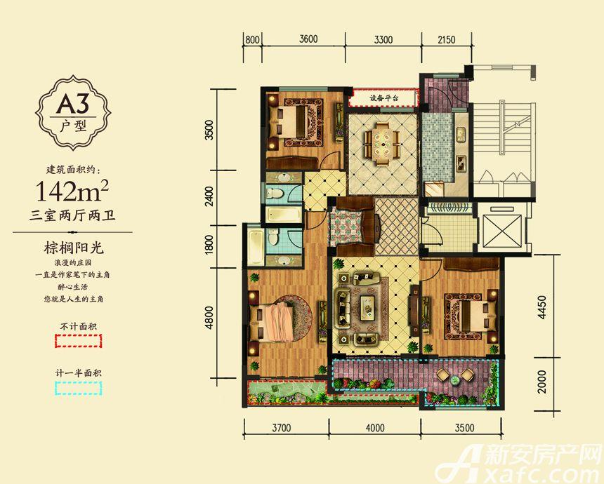 万成·哈佛玫瑰园玫瑰园洋房A3户型3室2厅142平米