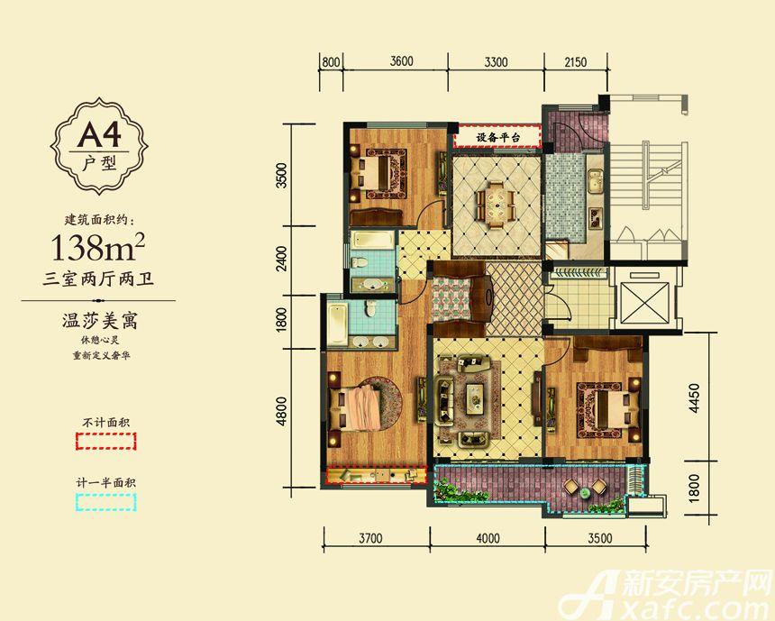 万成·哈佛玫瑰园玫瑰园洋房A4户型3室2厅138平米