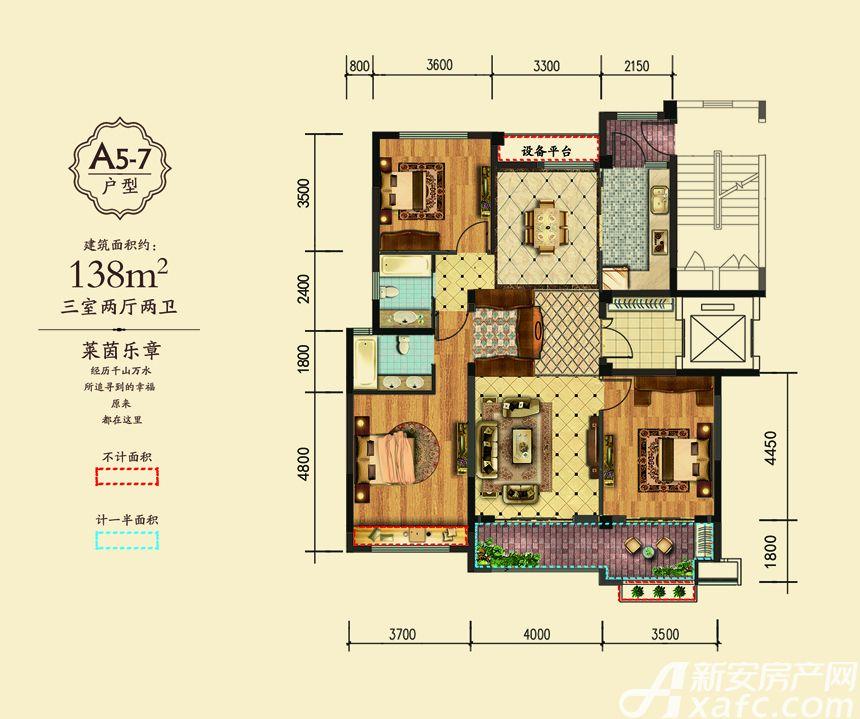 万成·哈佛玫瑰园玫瑰园洋房A5-7户型3室2厅138平米