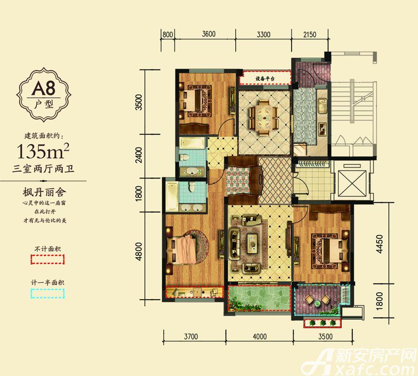 万成·哈佛玫瑰园玫瑰园洋房A8户型3室2厅135平米