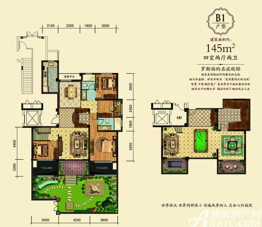 万成·哈佛玫瑰园玫瑰园洋房B1户型4室2厅145平米
