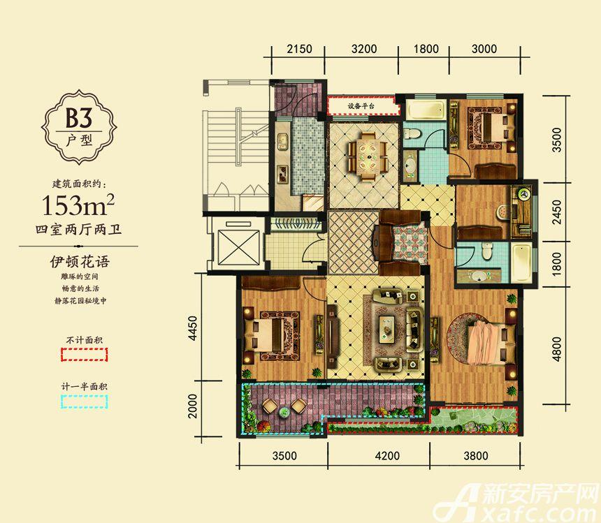 万成·哈佛玫瑰园玫瑰园洋房B3户型4室2厅153平米