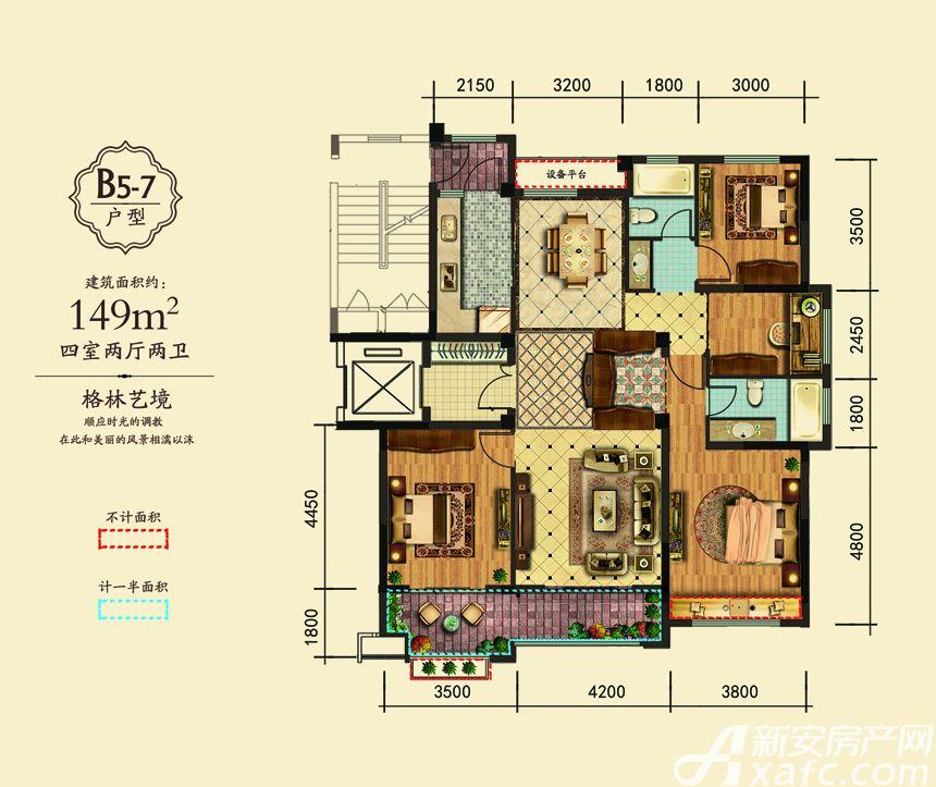 万成·哈佛玫瑰园玫瑰园洋房B5-7户型4室2厅149平米