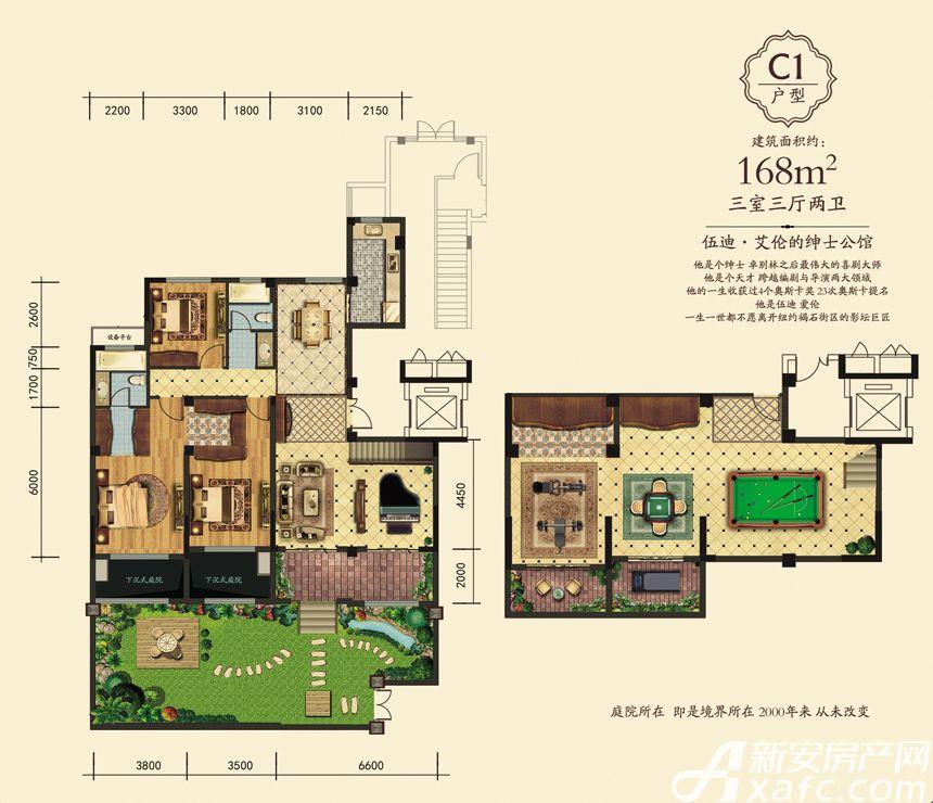 万成·哈佛玫瑰园玫瑰园洋房C1户型3室3厅168平米