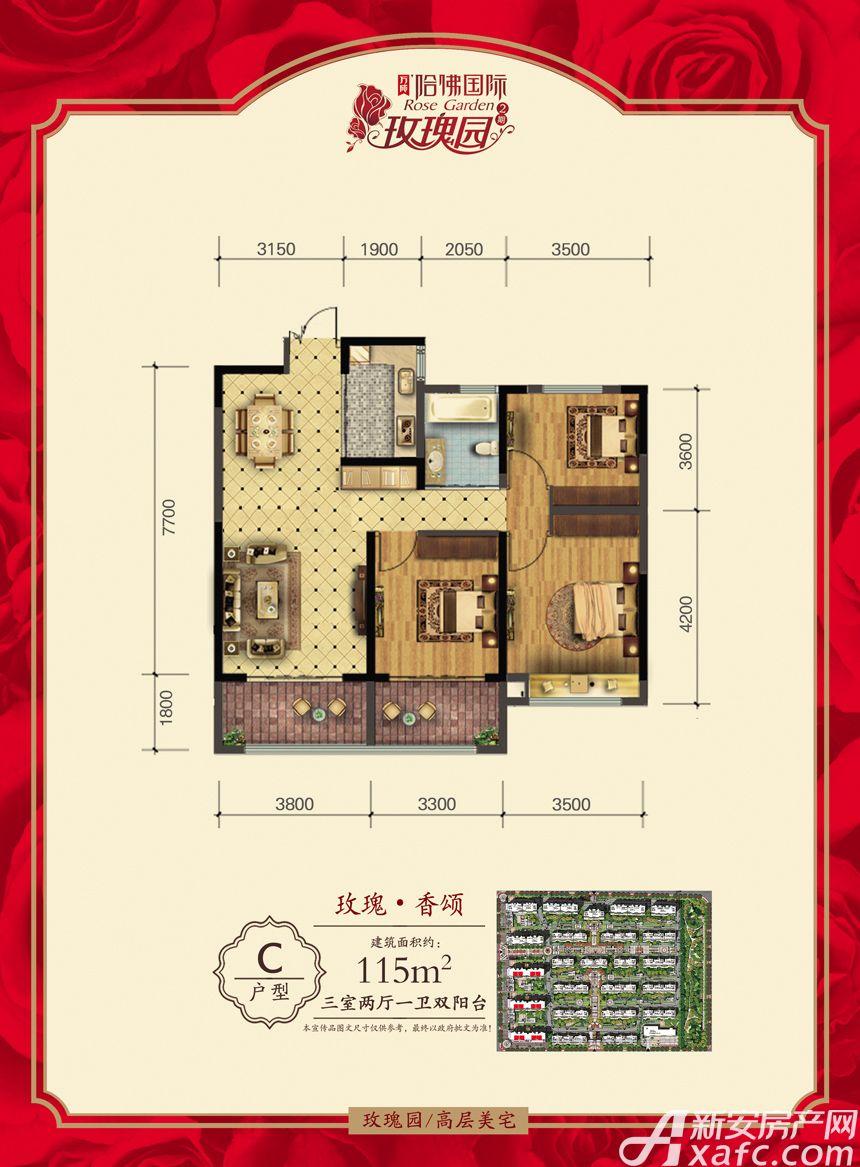 万成·哈佛玫瑰园玫瑰园高层C户型3室2厅115平米