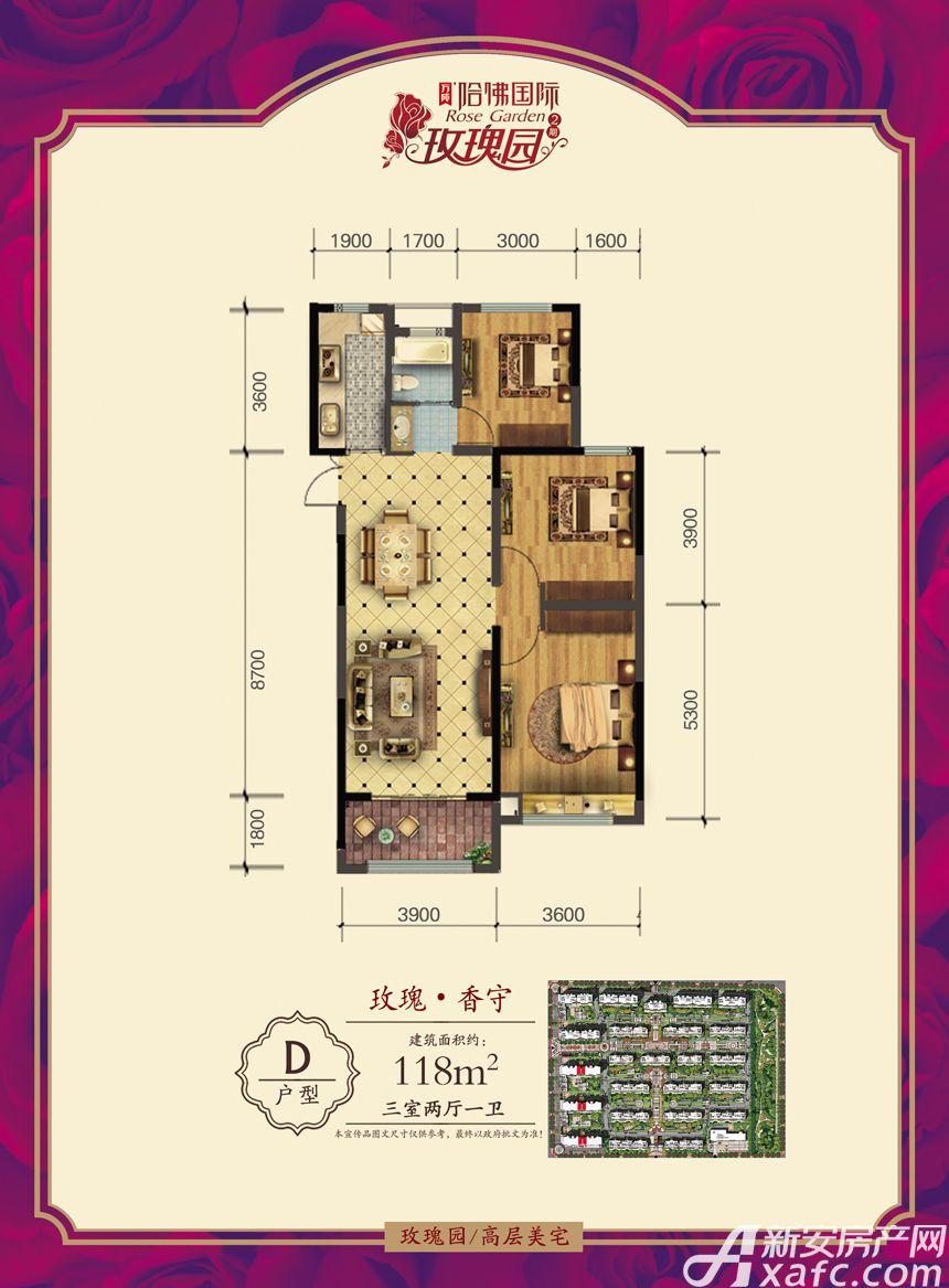 万成·哈佛玫瑰园玫瑰园高层D户型3室2厅118平米