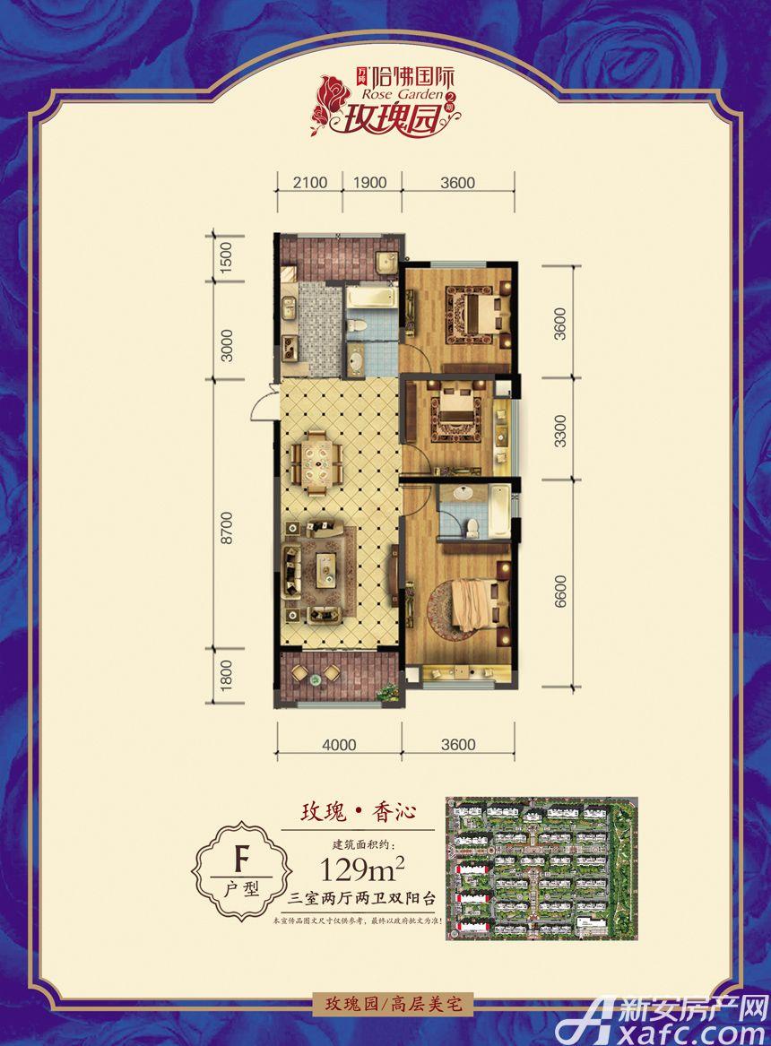 万成·哈佛玫瑰园玫瑰园高层F户型3室2厅129平米