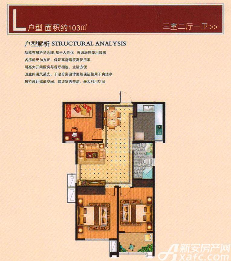港利上城国际L户型3室2厅103平米