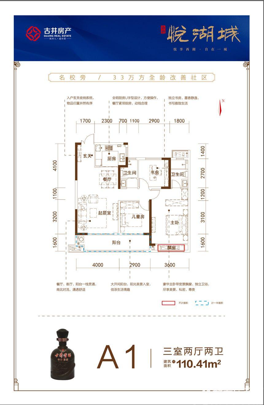 古井悦湖城A1户型3室2厅110.41平米